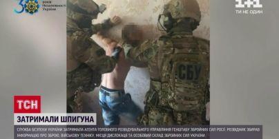 """СБУ затримала російського шпигуна, який """"зливав"""" дані про техніку і військових в ООС"""