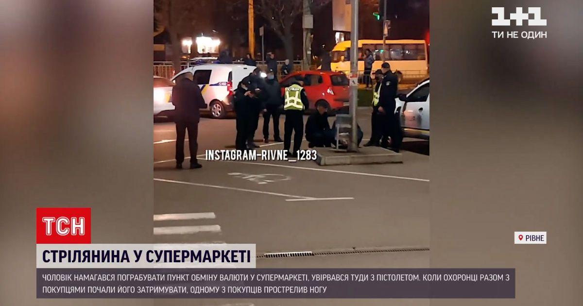 Новости Украины: в Ровно мужчина с пистолетом пытался ограбить обменник в магазине