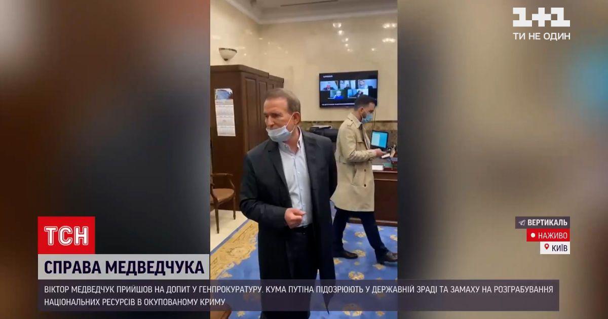 Новини України: Віктор Медведчук, якого добу розшукували, об'явився для вручення підозри в держзраді