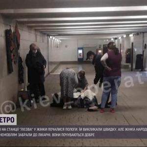 """В Киеве женщина родила на станции метро """"Лесная"""": как чувствует себя ребенок"""