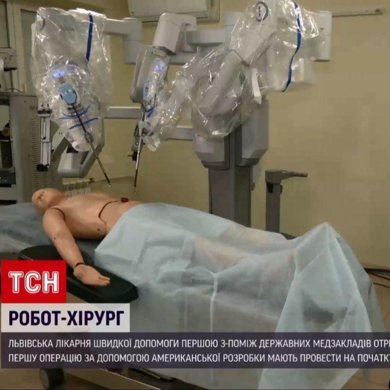 Вперше в Україні у Львові за допомогою робота прооперували дитину: відео