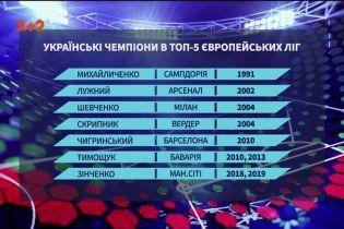 Українські чемпіони в ТОП-5 європейських ліг