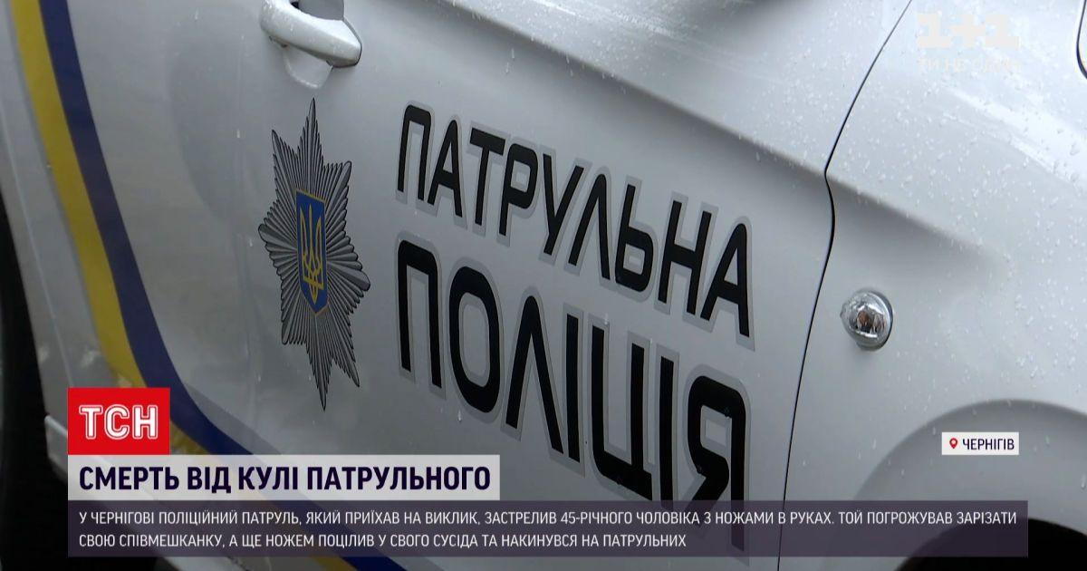 Новости Украины: в Чернигове патрульный застрелил мужчину с ножами в руках