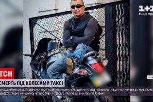Новости Украины: на выходных в Киеве таксист сбил мотоциклиста, от травм тот скончался в скорой