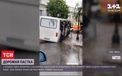 В Одессе заполненная людьми маршрутка провалилась в дыру в асфальте