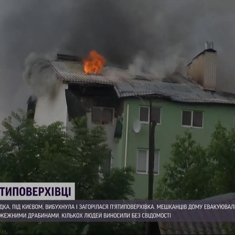 Долю мешканців із згорілого будинку під Києвом вирішуватиме комісія: частина квартир згоріли,  інша - залита