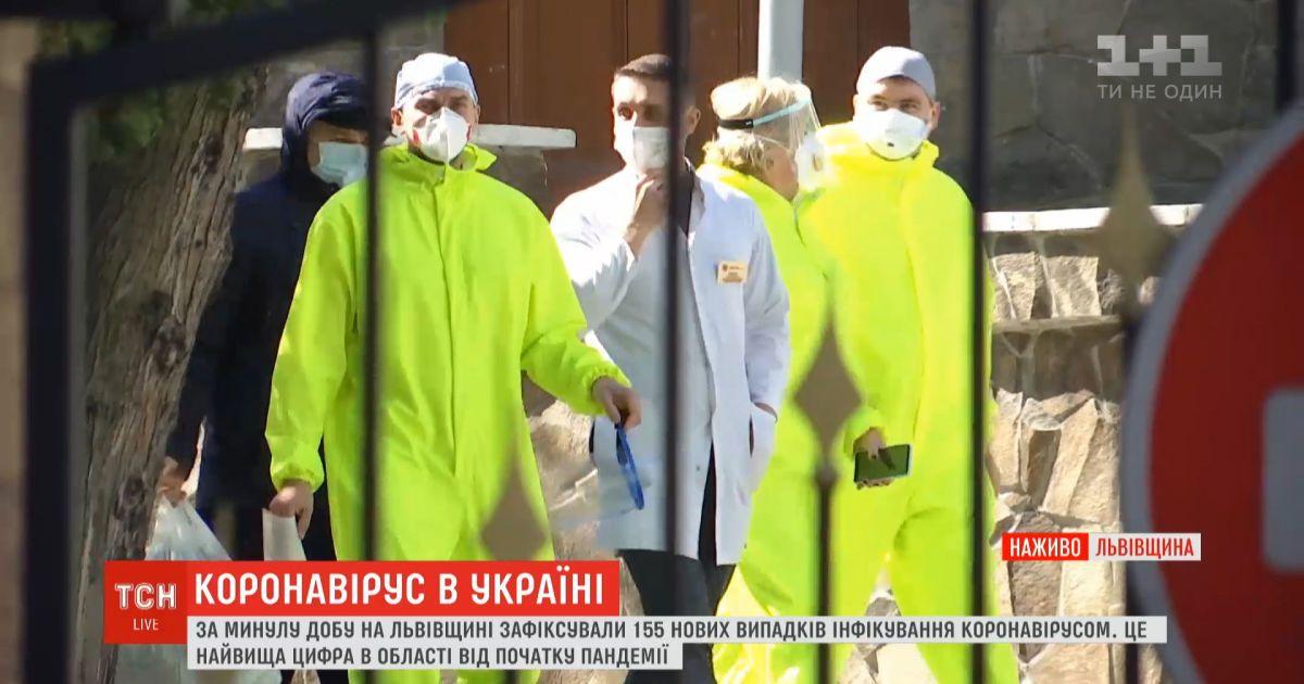 Рекордная вспышка: во Львовской области зафиксировали 155 новых инфицированных за сутки