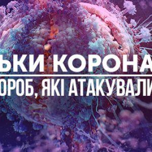 Не тільки коронавірус. Які хвороби в різні часи атакували планету та чи загрожують вони Україні
