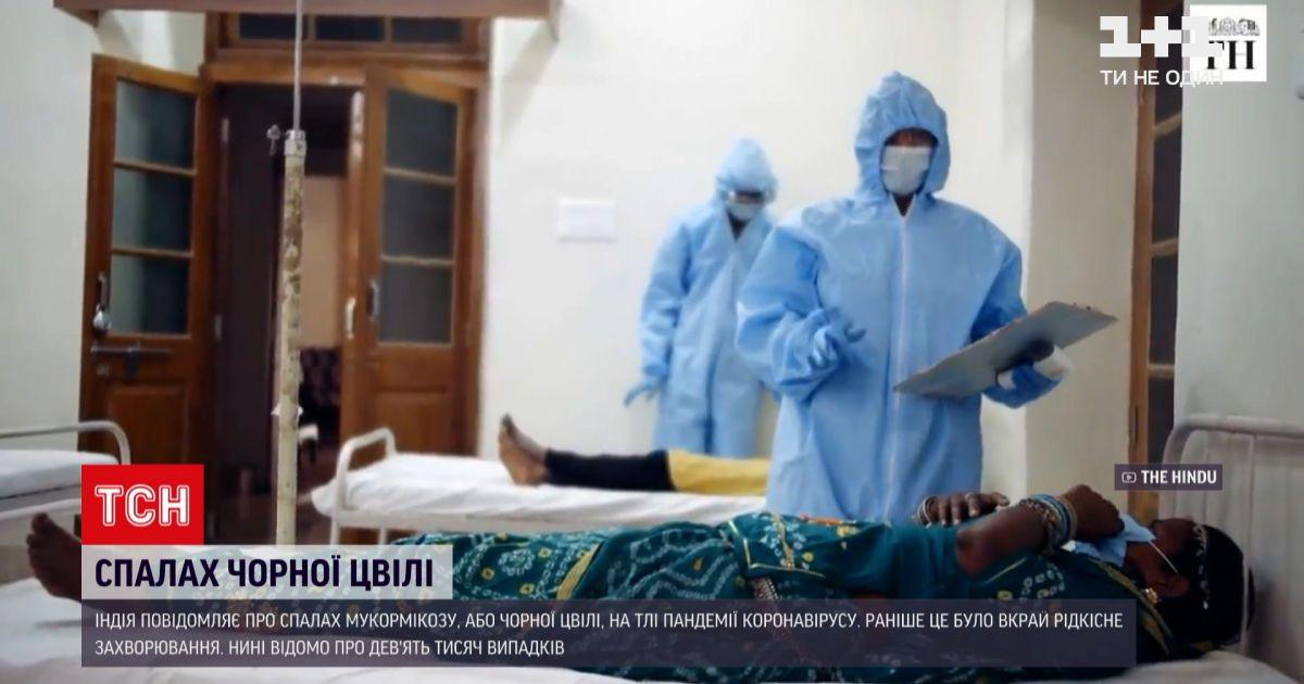"""Спалах """"чорної плісняви"""" в Індії: що це за хвороба і чи небезпечна вона для українців"""