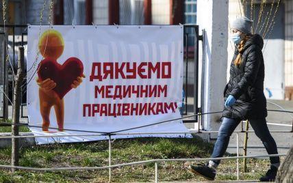 В Україні за добу знову зросла кількість інфікованих медиків та дітей