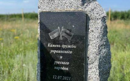 """Під Харковом відновлений пам'ятний знак українсько-російській дружбі """"знесли"""" одразу після встановлення"""