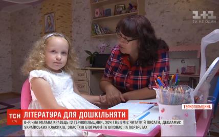 У Тернопільській області 6-річна дівчинка декламує українських класиків та знає їхні біографії
