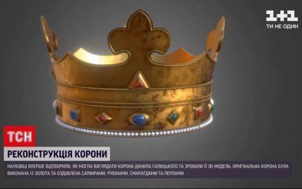 Из золота и с редкими драгоценностями: ученые показали, как выглядела корона Даниила Галицкого