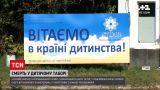 Новости Украины: в столичном детском лагере умер 12-летний мальчик из Кропивницкого
