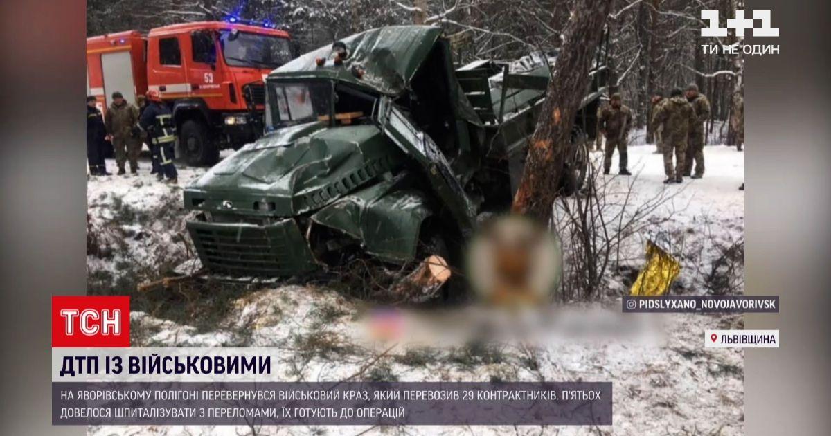 На Яворівському полігоні перекинувся КРАЗ, який перевозив 29 контрактників – є потерпілі