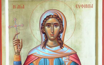Церковне свято 29 вересня: день пам'яті святоїЄвфимії Всехвальної