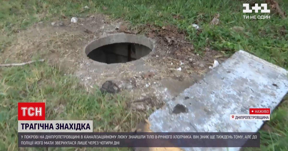 Новини України: тіло зниклого 8-річного хлопчика знайшли під сміттям у колекторі