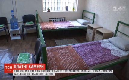 В Лукьяновском СИЗО открыли платные камеры: сколько арестантам придется платить за лучшие условия