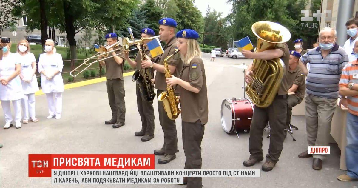 Музыка для медиков: в Днепре и Харькове нацгвардейцы устроили концерты прямо под стенами больниц