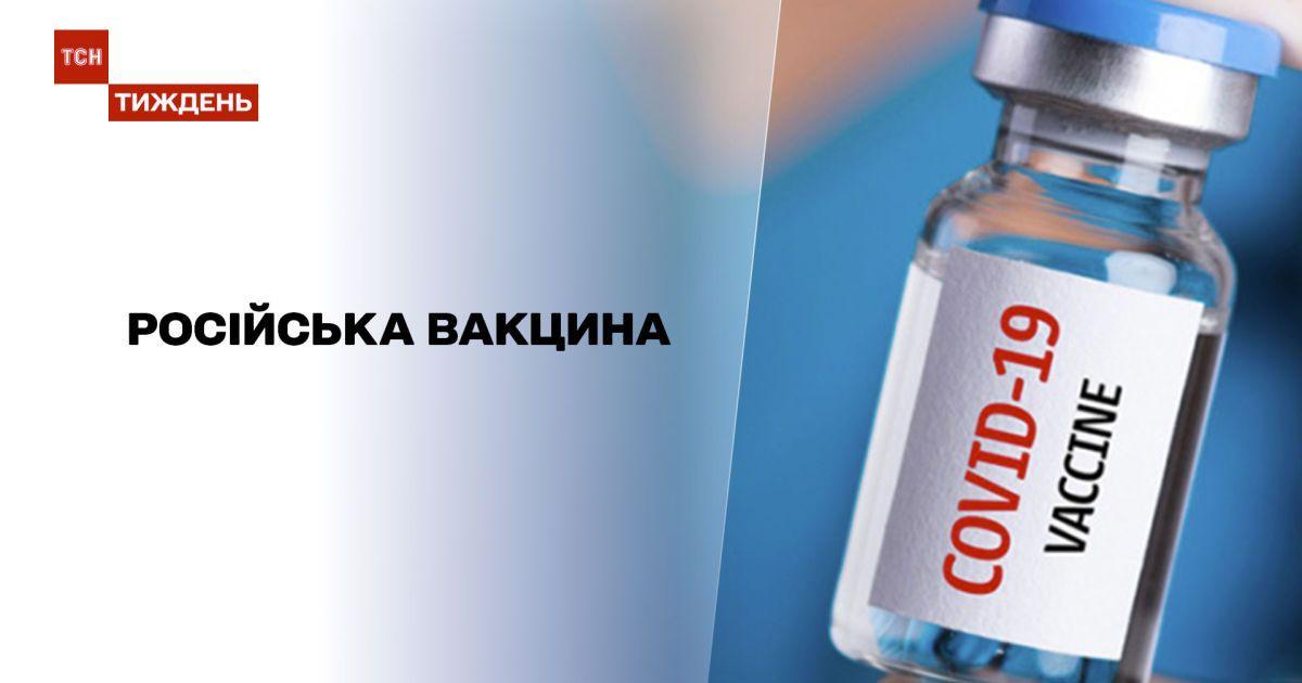 Новости недели: как российская вакцина от COVID-19 будет влиять на Европу