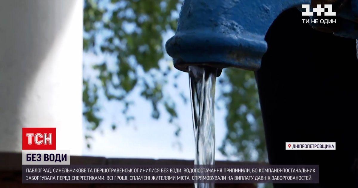 Новини України: три міста Дніпропетровської області продовжують жити без води