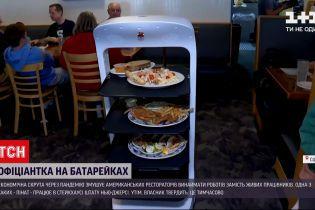 Новини світу: в деяких американських ресторанах людей обслуговують роботи