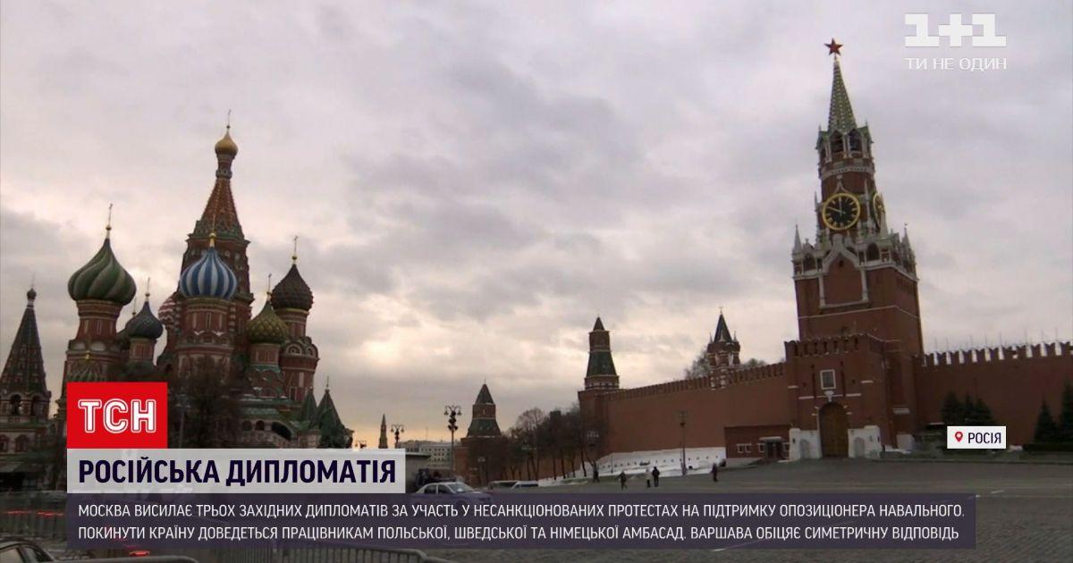 Новини світу: Росія висилає європейських дипломатів на тлі візиту Жозепа Борреля