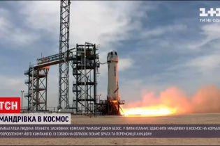 """Новини світу: засновник компанії """"Амазон"""" планує летіти у космос"""