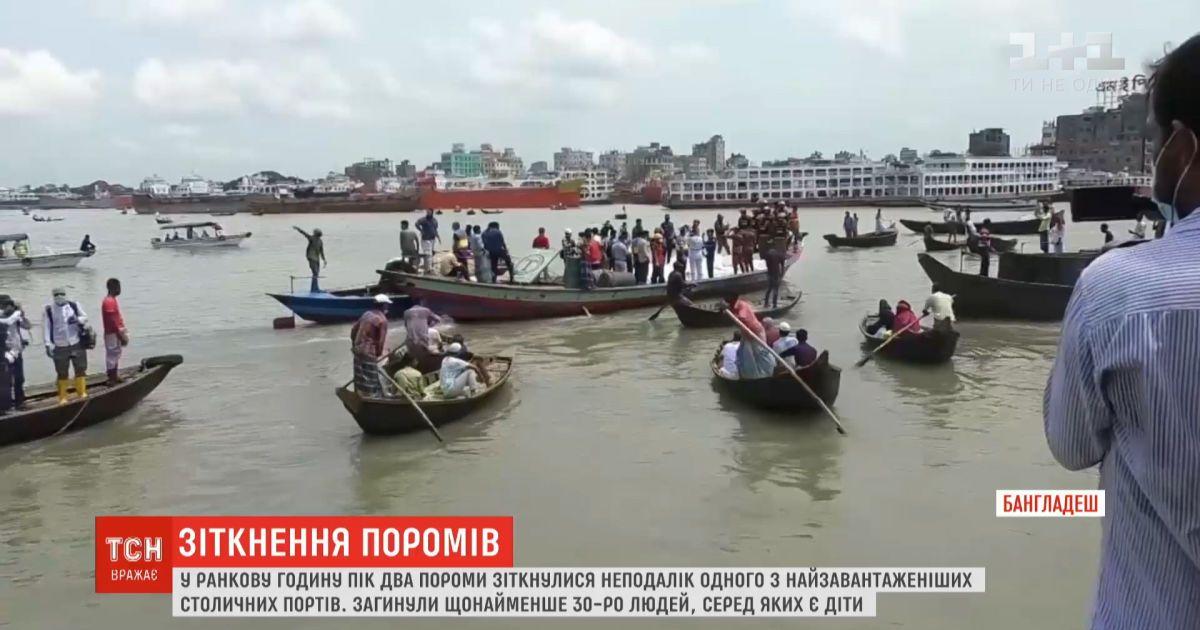 В Бангладеш столкнулись паромы: не менее 30 человек погибли
