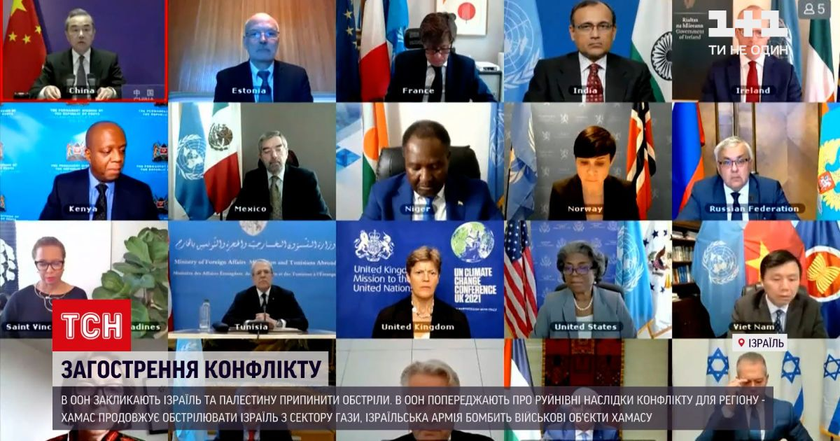 Новости мира: в ООН призывают Израиль и Палестину прекратить обстрелы
