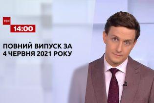 Новини України та світу | Випуск ТСН.14:00 за 4 червня 2021 року