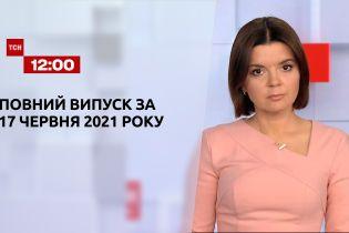 Новини України та світу   Випуск ТСН.12:00 за 17 червня 2021 року (повна версія)
