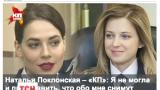 Крымская прокурорша Наталья Поклонская дослужилась до телесериала