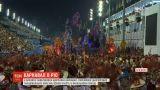 У Ріо-де-Жанейро завершився щорічний бразильський карнавал