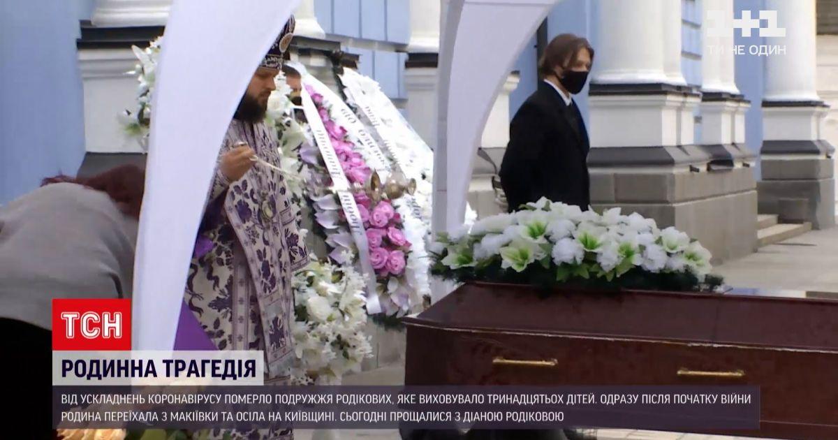 Новости Украины: В Михайловском соборе простились с мамой 13 детей, умершей от COVID-19
