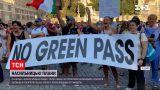 """Новини світу: в Італії поліція провела рейди у будинках противників """"ковідних"""" сертифікатів"""