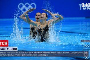 Новости мира: на Олимпийских играх в Токио для Украины ожидается медальный день