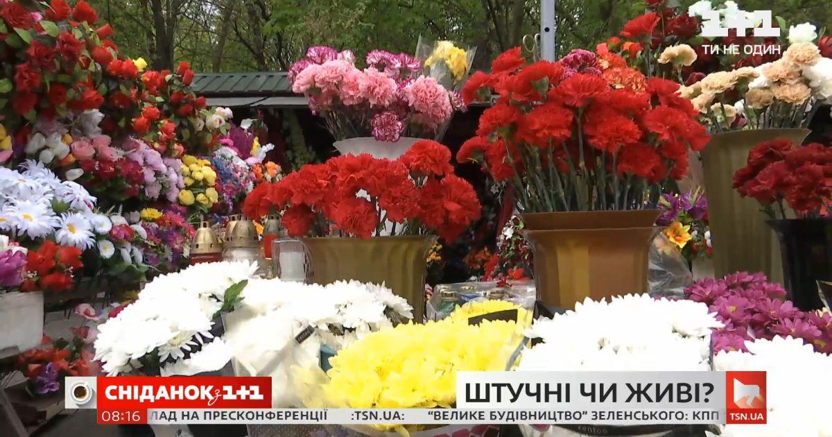 """""""Ні"""" штучним квітам: чим небезпечні такі прикраси на кладовищі"""