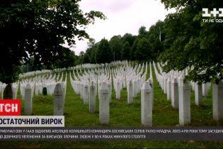 Новости мира: трибунал ООН в Гааге отклонил апелляцию бывшего командира боснийских сербов Младича
