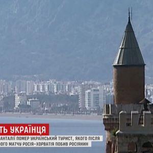 В соцсетях сообщают о возвращении в РФ убийцы украинца на турецком курорте