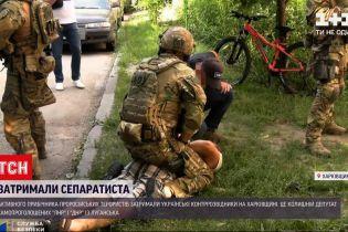 Новини України: контррозвідка затримала прибічника проросійських терористів