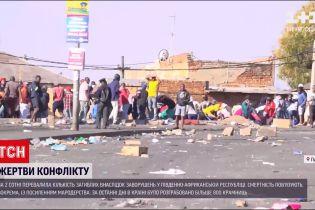 Новости мира: в ЮАР количество погибших в результате столкновений перевалило за 2 сотни