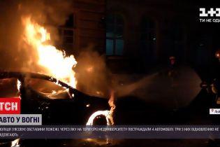 На территории медуниверситета во Львове полностью выгорели три авто