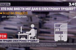 Новини тижня: з 10 червня запрацювали електронні трудові книжки