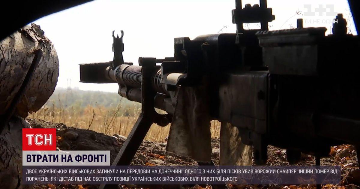 Новости с фронта: на передовой убили двух военных, еще одного ранили