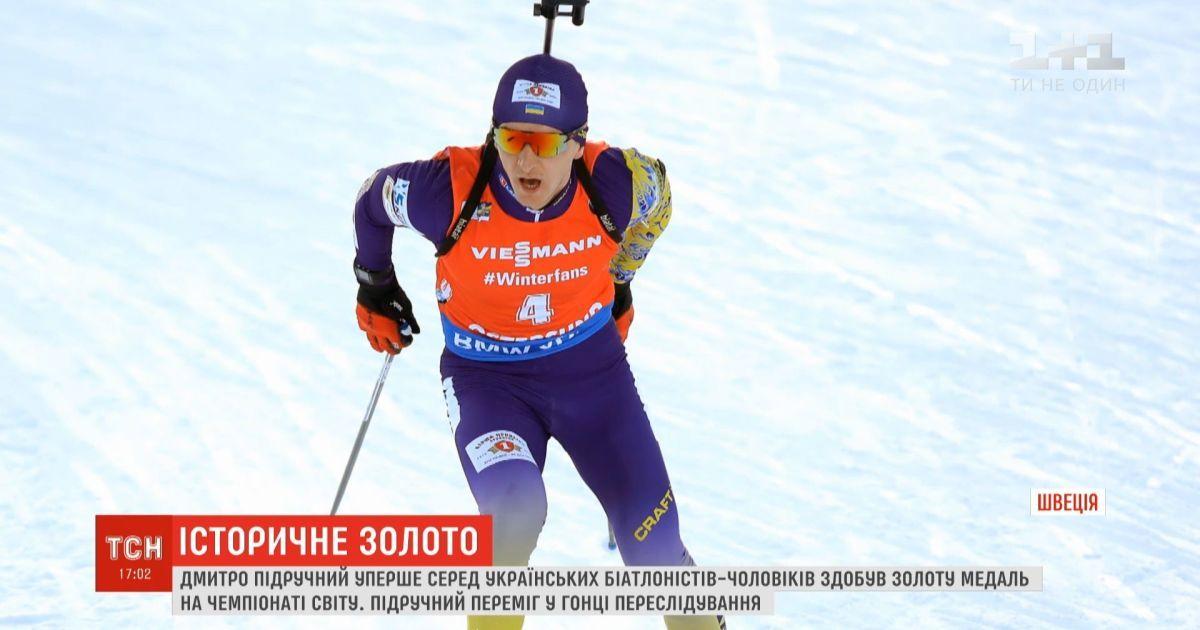 Историческая победа: украинский биатлонист завоевал золотую медаль на чемпионате мира