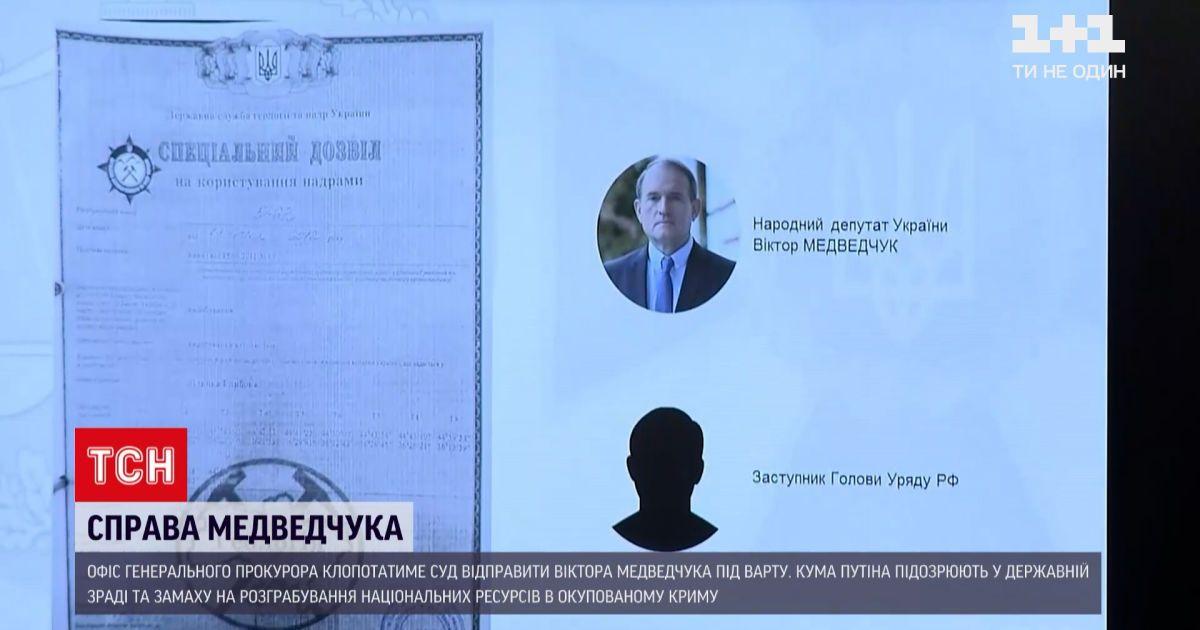 Новини України: в Офісі генерального прокурора вимагають загратувати Медведчука