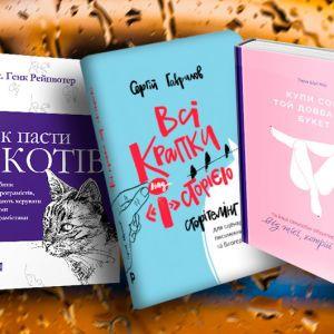 Як пасти котів і збирати себе докупи — 5 книжок з крутими лайфхаками
