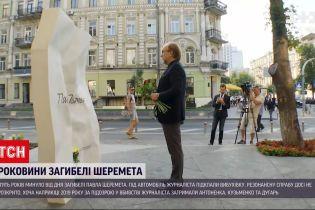 Новости Украины: утром в Киеве на месте гибели Павла Шеремета почтили его пам'ять