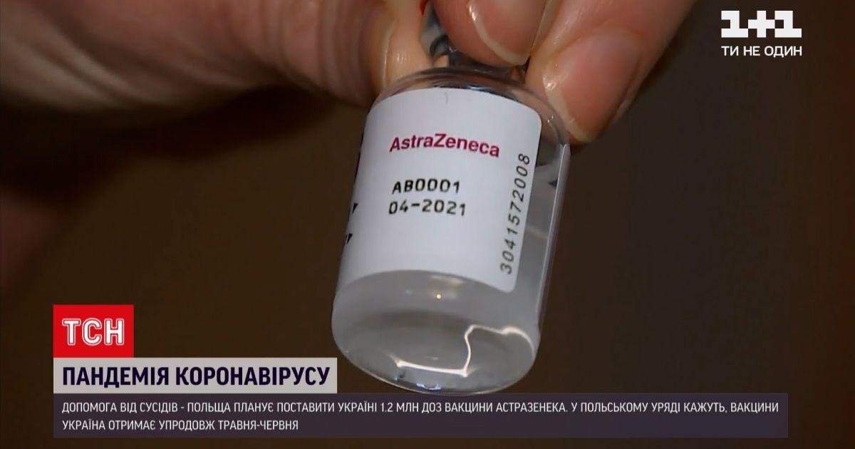 Новини світу: Польща планує доправити до України понад мільйон доз вакцини AstraZeneca
